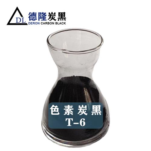 高色素炭黑T-6 特黑6号高色素碳黑