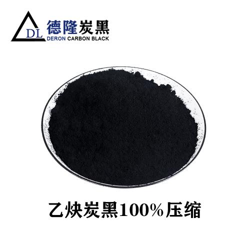 乙炔炭黑,乙炔碳黑100%压缩品